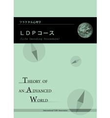 LDPコーステキスト